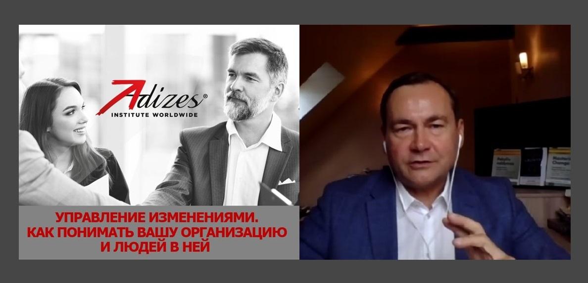 Organizacijų Valdymo Patirtis Ukrainos Vadovams